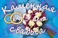 каменная свадьба