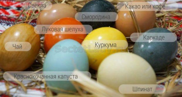 Красим яйца натуральными ингридиентами